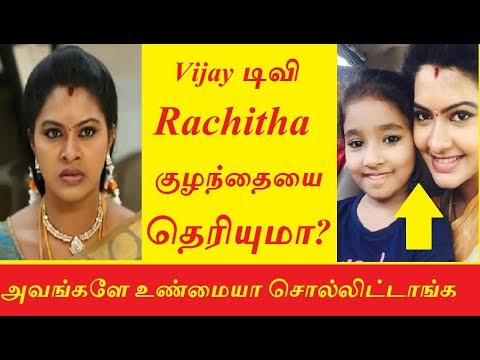 SECRET REVEALED RACHITHA BABY GIRL VIJAY TV SARAVANAN MEENAKSHI DETAILS