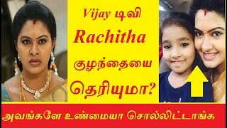 SECRET REVEALED RACHITHA BABY GIRL VIJAY TV SARAVANAN MEENAKSHI DETAILS