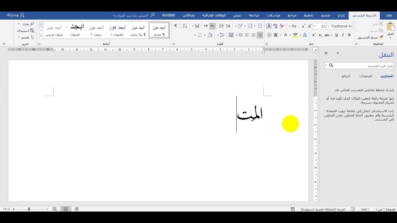 حل مشكلة تشكيل خط Traditional Arabic