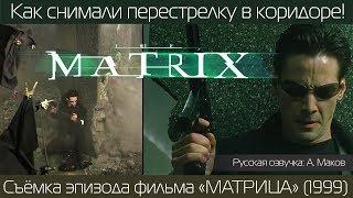 КАК ЭТО СНЯТО: МАТРИЦА - Эпизод перестрелки в коридоре! (1999) / русская озвучка