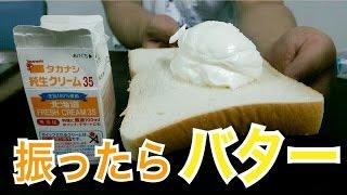 純生クリームを振りまくると固形になってバターになるそうです!マーガ...