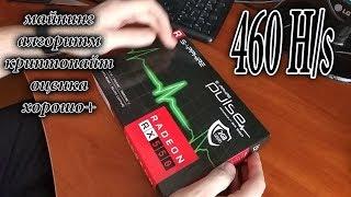 Майнинг sapphire rx550 2Gb 460 h/s легко