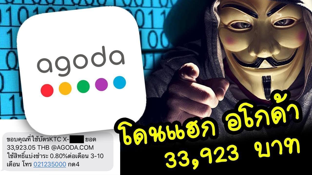 โดนแฮก แอป agoda ตัดบัตรเครดิต KTC เป็นจำนวนเงิน 33,923 บาท วิธีเอาเงินคืน ป้องกันแฮกเกอร์ phishing