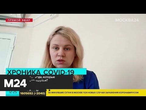 Зараженная COVID-19 – о девятнадцатом дне болезни - Москва 24