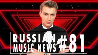 #81 10 НОВЫХ КЛИПОВ 2018 - Горячие музыкальные новинки недели