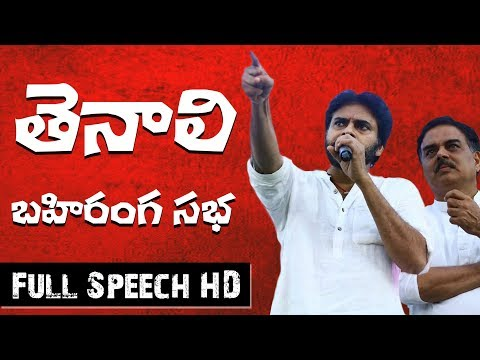 JanaSenani Pawan Kalyan and Sri Nadendla Manohar Full Speech at Tenali Public Meet | JanaSena Party