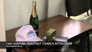 Сын Азарова покупает новых избирателей?(, 2012-09-15T13:03:05.000Z)