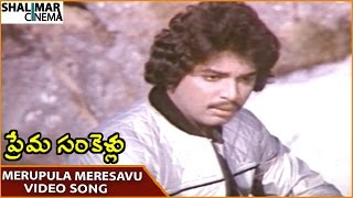 Prema Sankellu Movie || Merupula Meresavu Video Song || Naresh, Syamala Gowri || Shalimarcinema