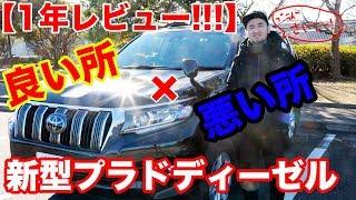 【1年レビュー!!!】新型ランドクルーザープラド納車から1年経って分かった、良いところ悪いところ!!