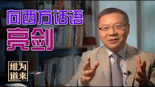 《经济学人》关于中国政治的社评我建议大家反着看张维为