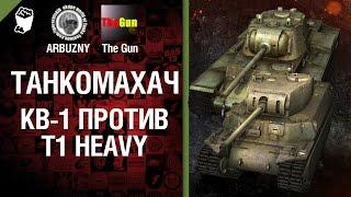 Танкомахач №24:  КВ-1 против T1 Heavy - от ARBUZNY и TheGUN [World of Tanks]
