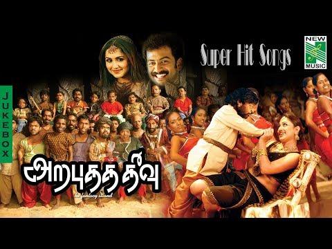 Arputha Theevu  | Tamil Movie Audio Jukebox | (Full Songs)