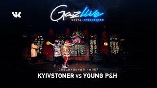 GAZLIVE | KYIVSTONER vs Young Pimp