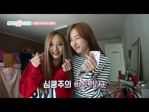 [Ep. 1] Would You Like Girls (My Cosmic Diary)_우주 LIKE 소녀 (김