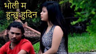 A Sentimental Nepali Superhit Song 2017/2073 | Dhanu Singh Thakuri & Devi Ghatri