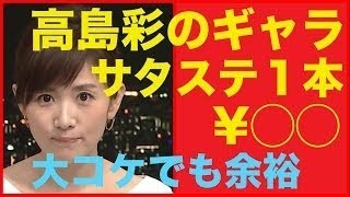 高島彩 サタステ ギャラ 判明! 低視聴率、大コケでもテレ朝が余裕なワ...