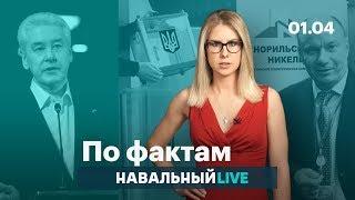 🔥 Украинские выборы. Пригожин vs Навальный. История российских миллиардеров