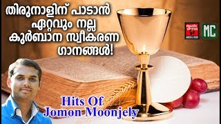 En Hrudayathil # Christian Devotional Songs Malayalam 2019 # Hits Of Jomon Moonjely