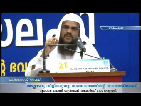 Ramadan Speech 2017 Holy Quran Dubai - Hussain Salafi malayalam Islamic Video Gallery