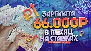 ЗАРПЛАТА 66.000 РУБЛЕЙ НА СТАВКАХ ЗА МЕСЯЦ. Заработок на ставках