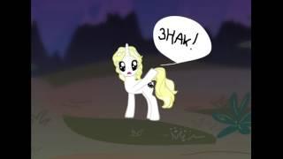 Клип пони --- Песня
