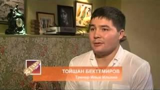 Тренер Ильи Ильина - Тойшан Бектемиров