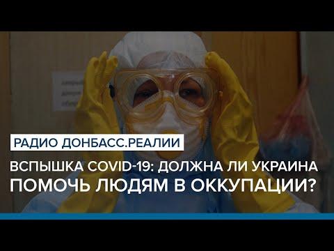 Вспышка COVID-19: должна ли Украина помочь людям в Луганске и Донецке? | Радио Донбасс Реалии
