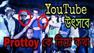 YouTube Utshob ইউটিউব উৎসব 2018 full Performance |Salman Muqtadir Prottoy Heron Afridi Gaan Friendz