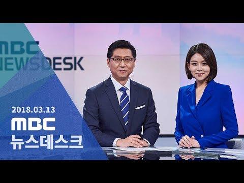 "[LIVE] MBC 뉴스데스크 2018년 03월 13일 - 6월 개헌 재확인 ""대선·지방선거 맞춰야"""