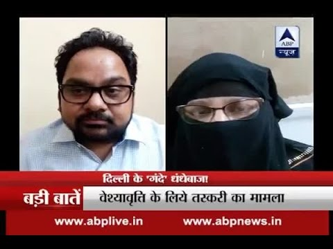 Delhi: Mastermind couple arrested for allegedly operating prostitution business