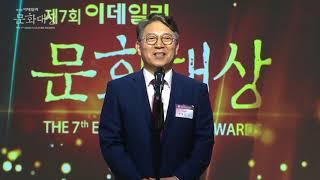 제7회 이데일리 문화대상 20200531