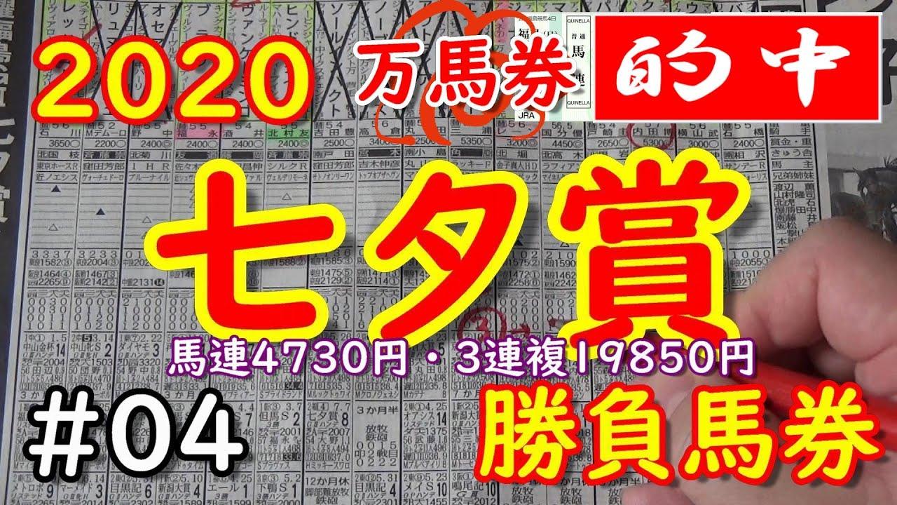 七夕賞2020 勝負馬券#04 【競馬予想】