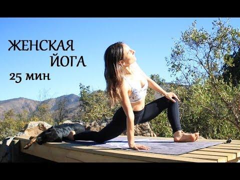 Йога для женщин во время менструации 25 мин | Chilelavida