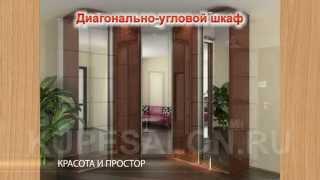 Какой угловой шкаф купе подойдет для Вашей комнаты?(http://www.kupesalon.ru/nazakaz.html/uglovye-shkafy-kupe Компания А-мебель изготавливает угловые шкафы купе любой модификации. Мног..., 2013-09-25T16:54:11.000Z)
