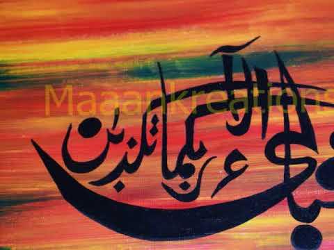 Handmade Islamic Calligraphic Art, Surah Rehman, Acrylic Painting, For Sale