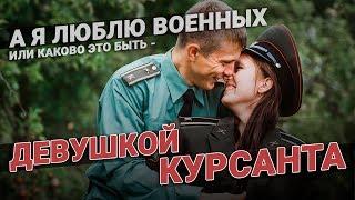 А я люблю военных или каково это - быть девушкой курсанта? Верность