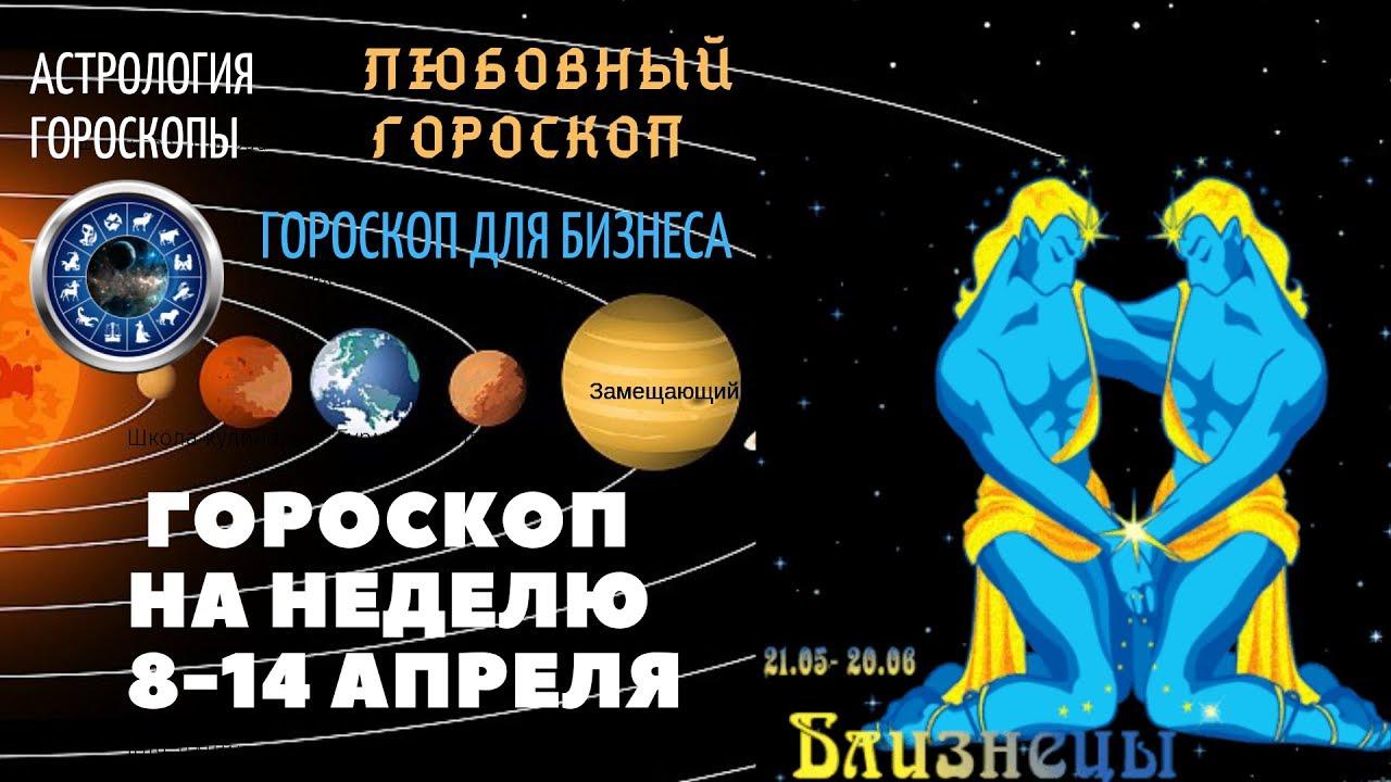 Близнецы. Гороскоп на неделю с 8 по 14 апреля. Любовный гороскоп. Гороскоп для бизнеса