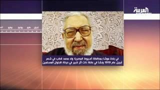 #مرايا : كيف أثر محمد قطب في الصحوة السعودية؟