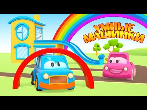 Умные машинки и радуга. Учим цвета. Мультики про машинки - Игры развивающие
