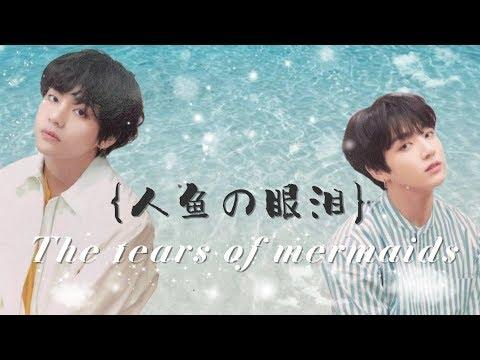 《BTS防彈小說-金泰亨, 田柾國-長篇創作文》人魚の眼淚_第一章