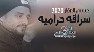 عيسى الصقار 2020 هاي البنت بعرفها سراقه حراميه #دبكات راس السنه