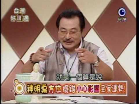 台灣好厝邊:神明桌方位別擺錯(1/3) 20091130