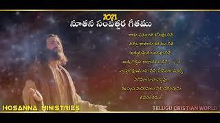 Hosanna ministries new year song 2021 || Ghanamainavi nee karyamulu Song || Telugu Cristian world