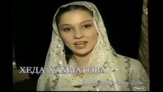 Heda Hamzatova - Хьуна Т1е Ас Некъаш До (Atlantic Pump)