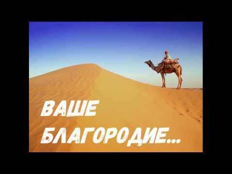 """""""Ваше благородие..."""" Б.Окуджава(Песня"""