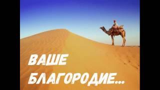 """""""Ваше благородие..."""" Б.Окуджава(Песня из к/ф """"Белое солнце пустыни"""")(аккорды, слова, разбор)"""