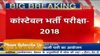Rajasthan Police Exam 2018 Court Case Big Update