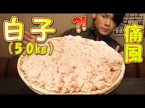 【大食い】白子5.0㎏~禁断の大食い食材~