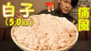 【MUKBANG】Soft Cod Roe 5.0 kg ~The Forbidden Mukbang~