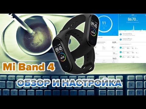 Mi Band 4. Обзор, установка и настройка программы для фитнес браслета
